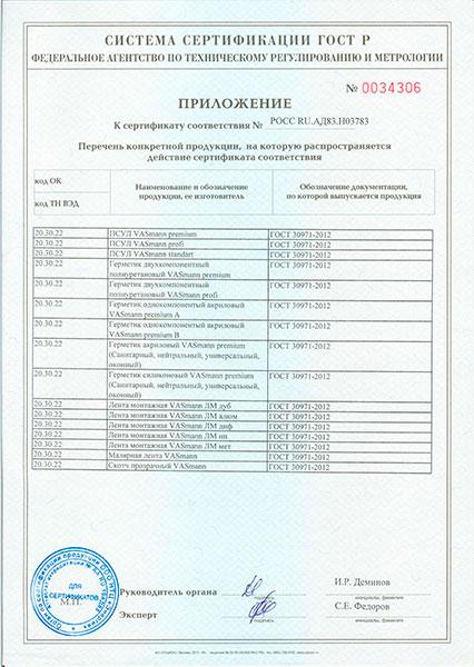 Сертификат на герметик в картинках